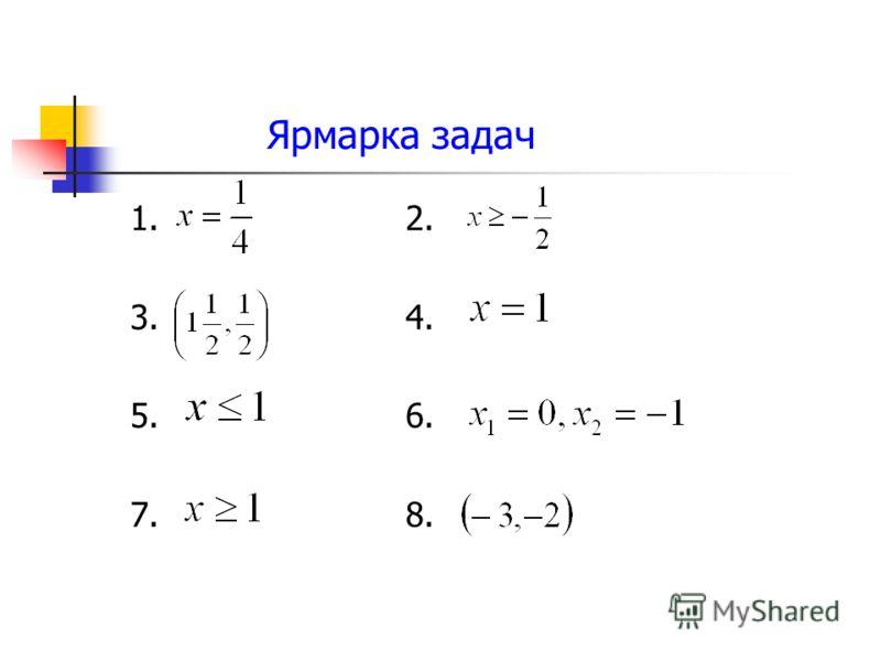 Ярмарка задач 1. 2. 3. 4. 5. 6. 7. 8.