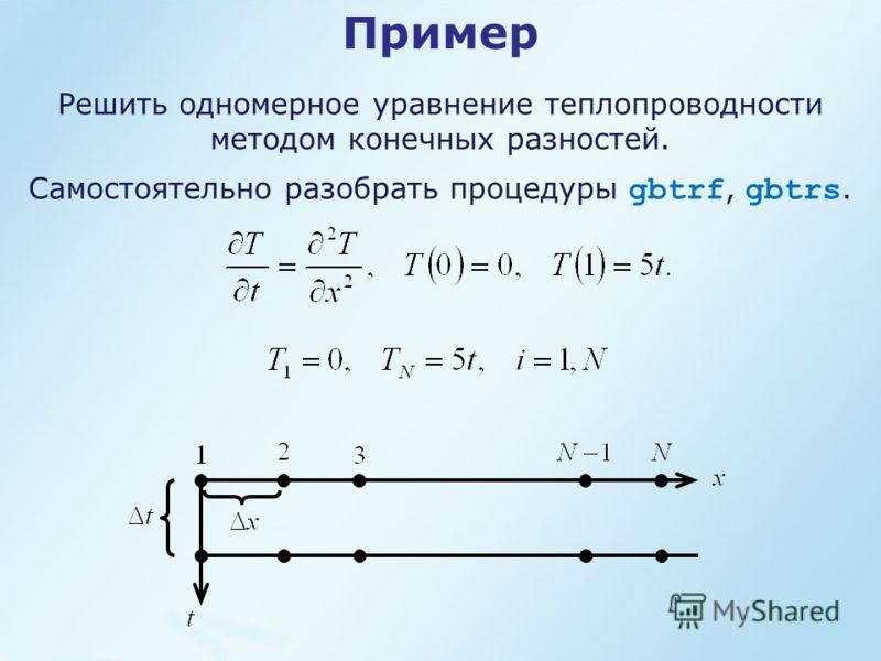 Решить одномерное уравнение теплопроводности методом конечных разностей. Самостоятельно разобрать процедуры gbtrf, gbtrs. Пример