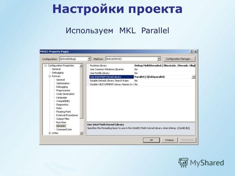 Используем MKL Parallel Настройки проекта