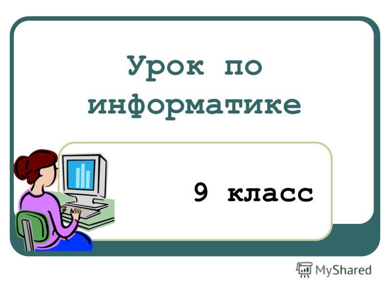 Урок по информатике 9 класс