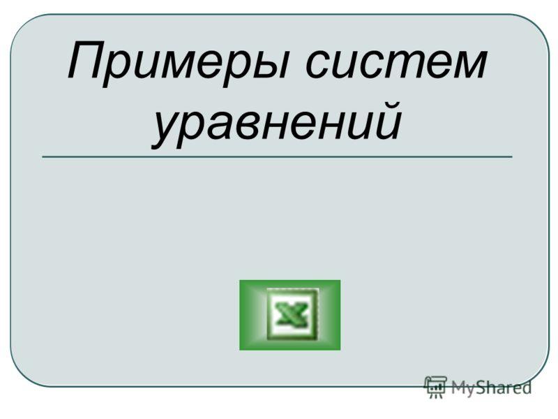 Примеры систем уравнений