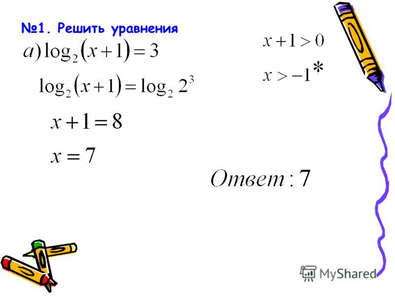 1. Решить уравнения