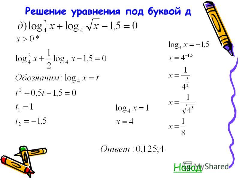 Решение уравнения под буквой д Назад