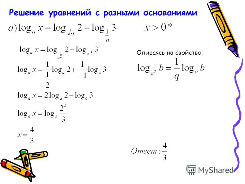 Решение уравнений с разными основаниями Опираясь на свойство: