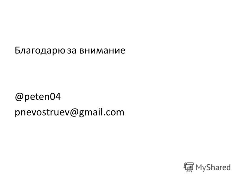Благодарю за внимание @peten04 pnevostruev@gmail.com