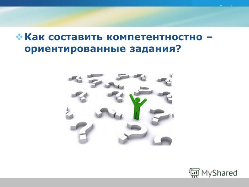 www.themegallery.com Company Logo Как составить компетентностно – ориентированные задания?