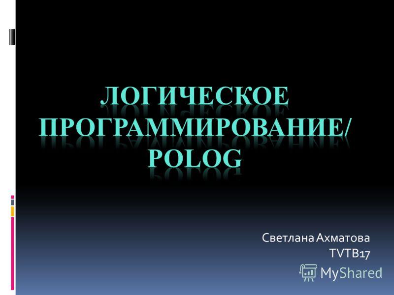 Светлана Ахматова TVTB17