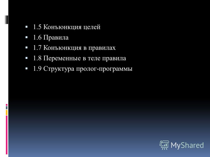 1.5 Конъюнкция целей 1.6 Правила 1.7 Конъюнкция в правилах 1.8 Переменные в теле правила 1.9 Cтруктура пролог-программы