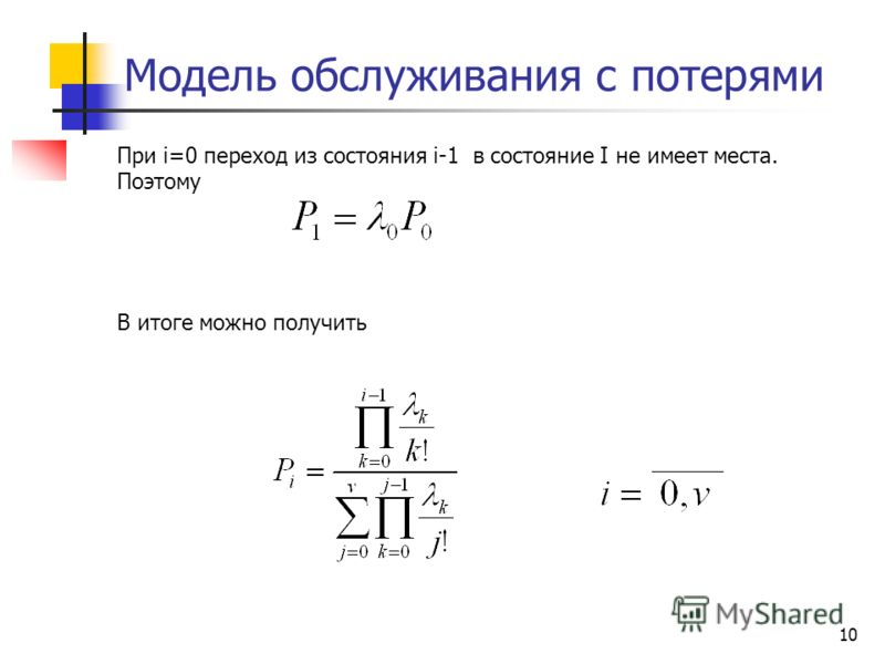 10 Модель обслуживания с потерями В итоге можно получить При i=0 переход из состояния i-1 в состояние I не имеет места. Поэтому