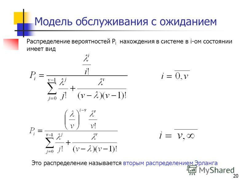 20 Модель обслуживания с ожиданием Распределение вероятностей Р i нахождения в системе в i-ом состоянии имеет вид Это распределение называется вторым распределением Эрланга