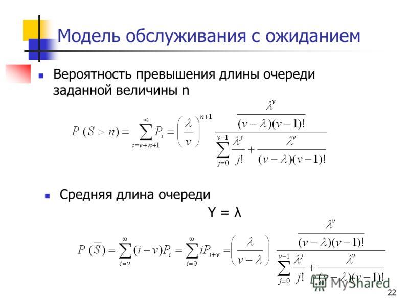 22 Модель обслуживания с ожиданием Вероятность превышения длины очереди заданной величины n Средняя длина очереди Y = λ