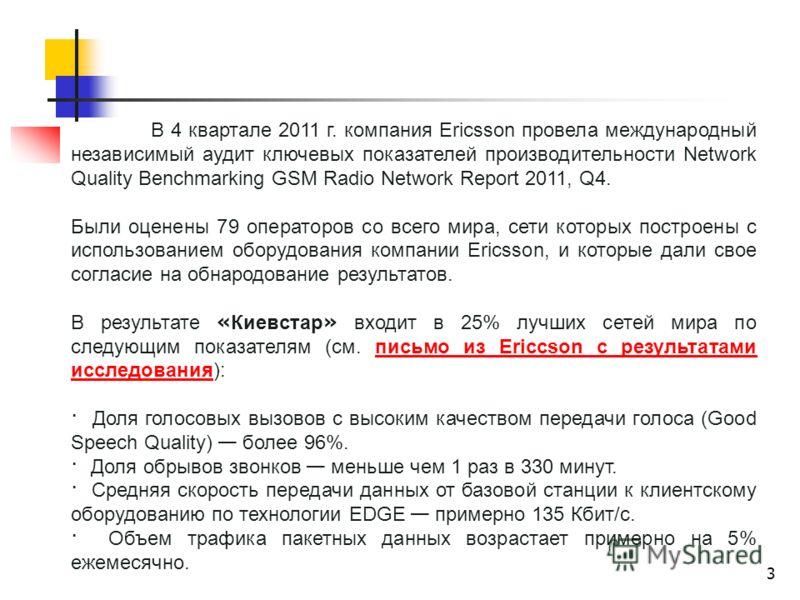 3 В 4 квартале 2011 г. компания Eriсsson провела международный независимый аудит ключевых показателей производительности Network Quality Benchmarking GSM Radio Network Report 2011, Q4. Были оценены 79 операторов со всего мира, сети которых построены