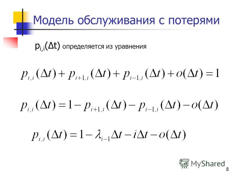 8 Модель обслуживания с потерями p i,i (Δt) определяется из уравнения