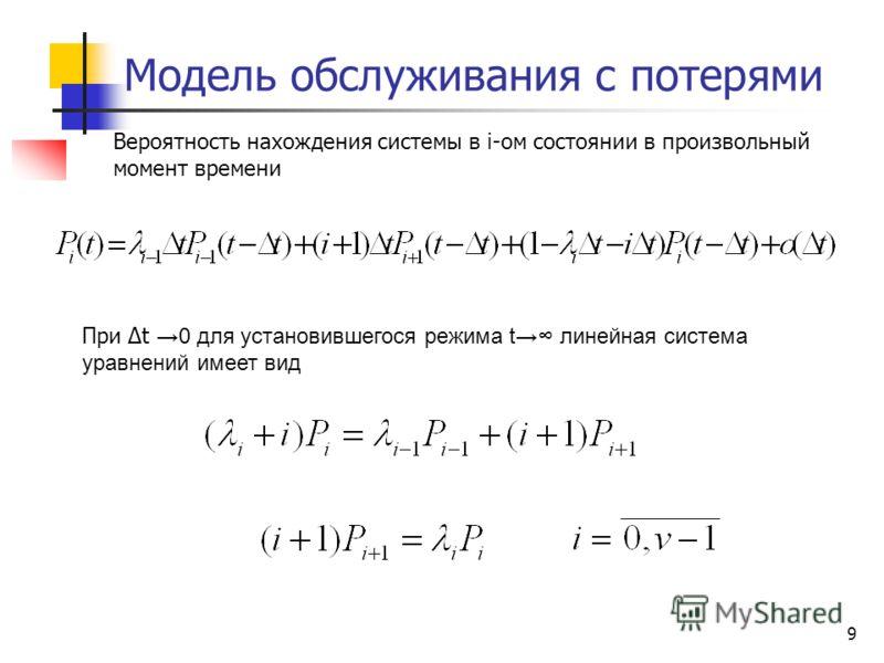 9 Модель обслуживания с потерями При Δt 0 для установившегося режима t линейная система уравнений имеет вид Вероятность нахождения системы в i-ом состоянии в произвольный момент времени