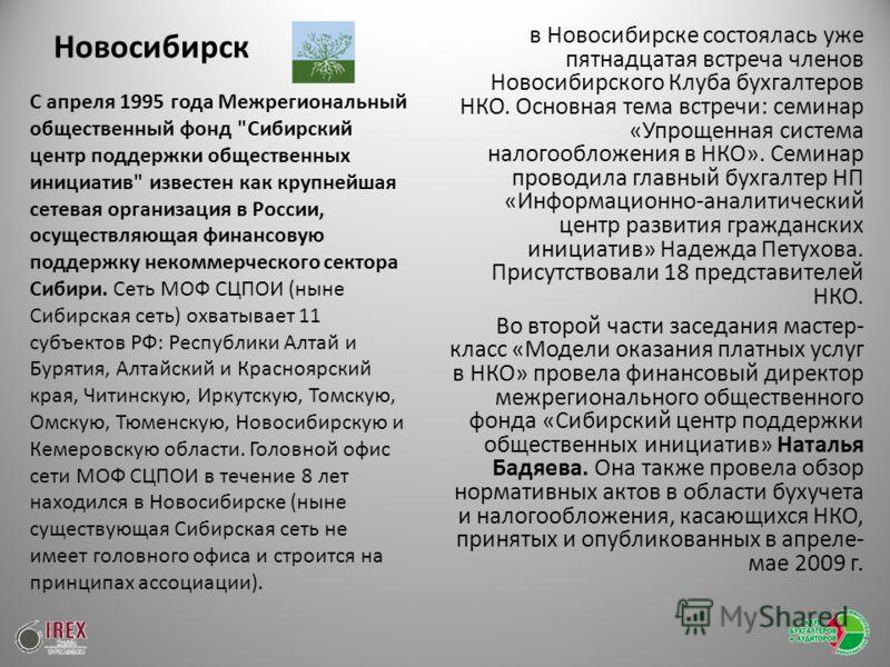 Новосибирск в Новосибирске состоялась уже пятнадцатая встреча членов Новосибирского Клуба бухгалтеров НКО. Основная тема встречи: семинар «Упрощенная система налогообложения в НКО». Семинар проводила главный бухгалтер НП «Информационно-аналитический