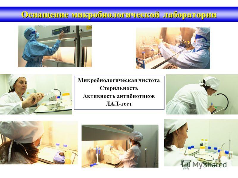 Оснащение микробиологической лаборатории Микробиологическая чистота Стерильность Активность антибиотиков ЛАЛ-тест