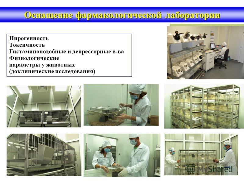 Оснащение фармакологической лаборатории Пирогенность Токсичность Гистаминоподобные и депрессорные в-ва Физиологические параметры у животных (доклинические исследования)