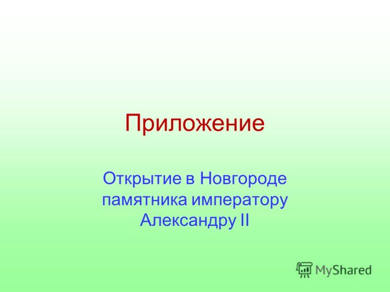 Приложение Открытие в Новгороде памятника императору Александру II