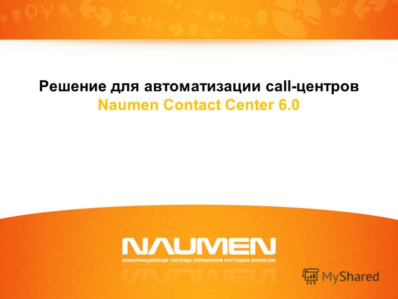 Решение для автоматизации call-центров Naumen Contact Center 6.0