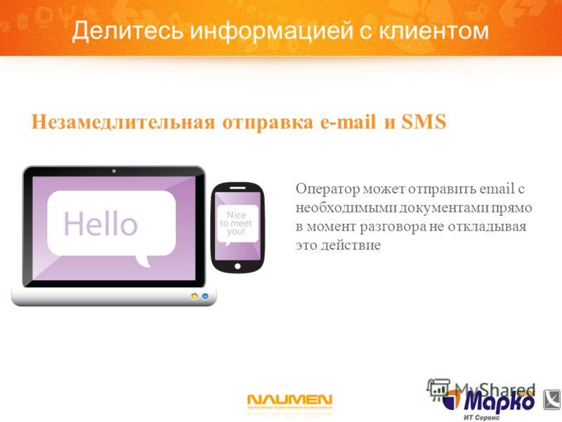 Делитесь информацией с клиентом Оператор может отправить email с необходимыми документами прямо в момент разговора не откладывая это действие Незамедлительная отправка e-mail и SMS