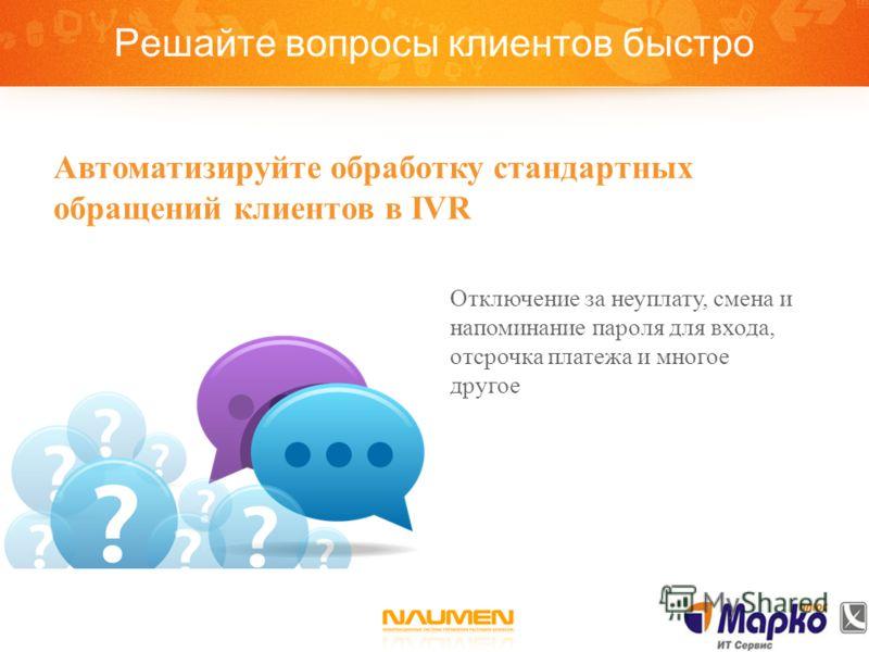 Решайте вопросы клиентов быстро Отключение за неуплату, смена и напоминание пароля для входа, отсрочка платежа и многое другое Автоматизируйте обработку стандартных обращений клиентов в IVR
