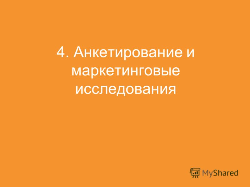 4. Анкетирование и маркетинговые исследования