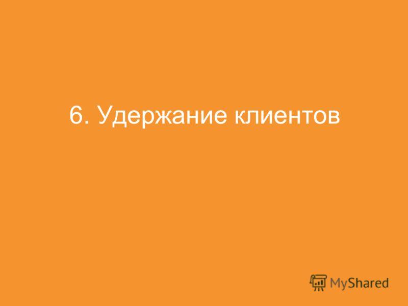 6. Удержание клиентов