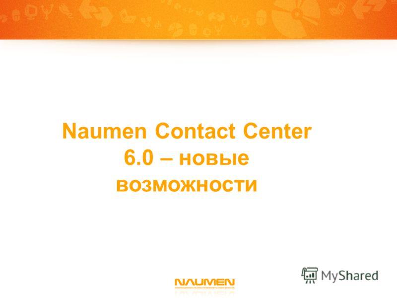 Naumen Contact Center 6.0 – новые возможности