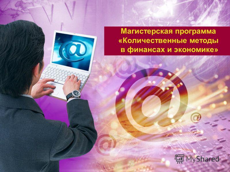 Магистерская программа «Количественные методы в финансах и экономике»