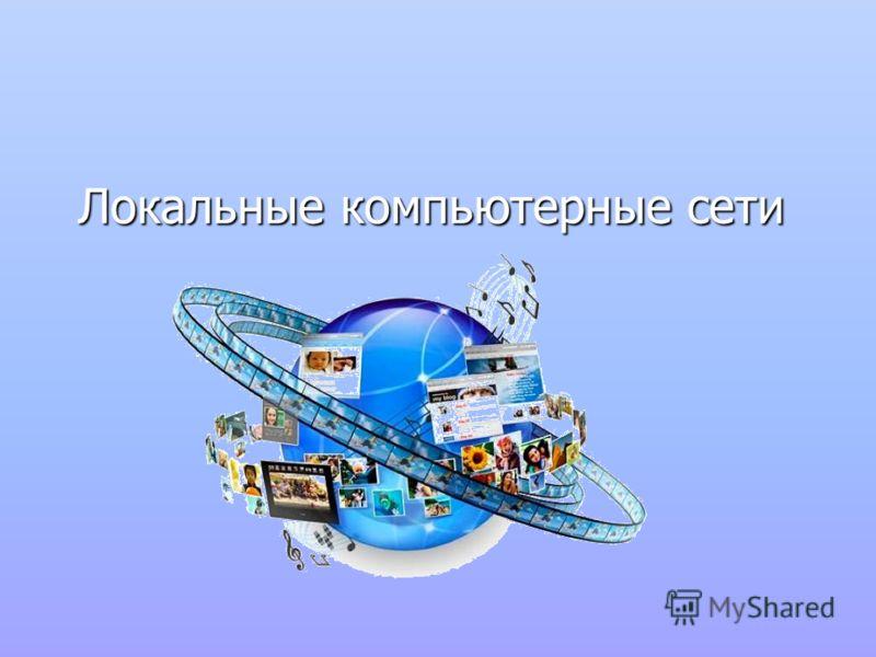 Локальные компьютерные сети