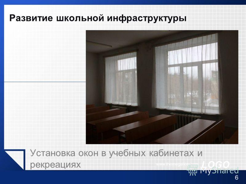 LOGO www.themegallery.com Развитие школьной инфраструктуры Установка окон в учебных кабинетах и рекреациях 6