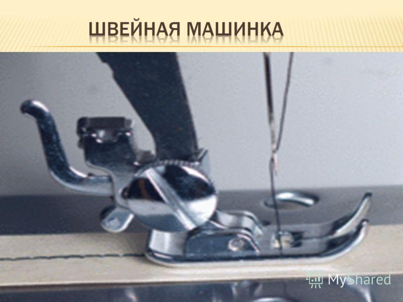 Презентация Давыдова Евгения Михайловна 6Б класс Презентация Машины в нашей жизни. 2011г.