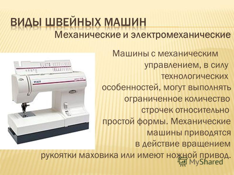 Швейная машина техническое устройство для соединения и отделки материалов методом шитья. Швейные машины применяются в швейной, трикотажной, обувной и других отраслях лёгкой промышленности, а также в быту.