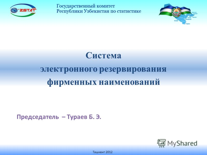 Система электронного резервирования фирменных наименований Председатель – Тураев Б. Э. Ташкент 2012