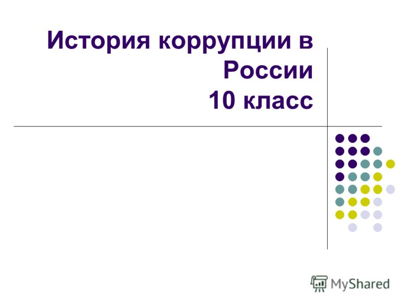 История коррупции в России 10 класс