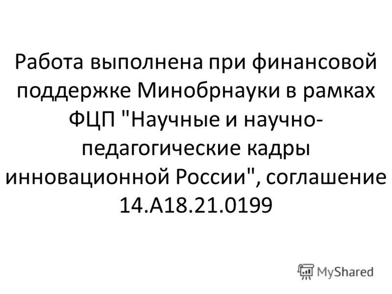 Работа выполнена при финансовой поддержке Минобрнауки в рамках ФЦП Научные и научно- педагогические кадры инновационной России, соглашение 14.А18.21.0199