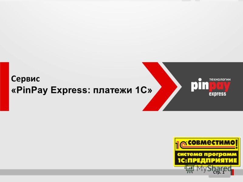 Сервис «PinPay Express: платежи 1C» Стр. 1