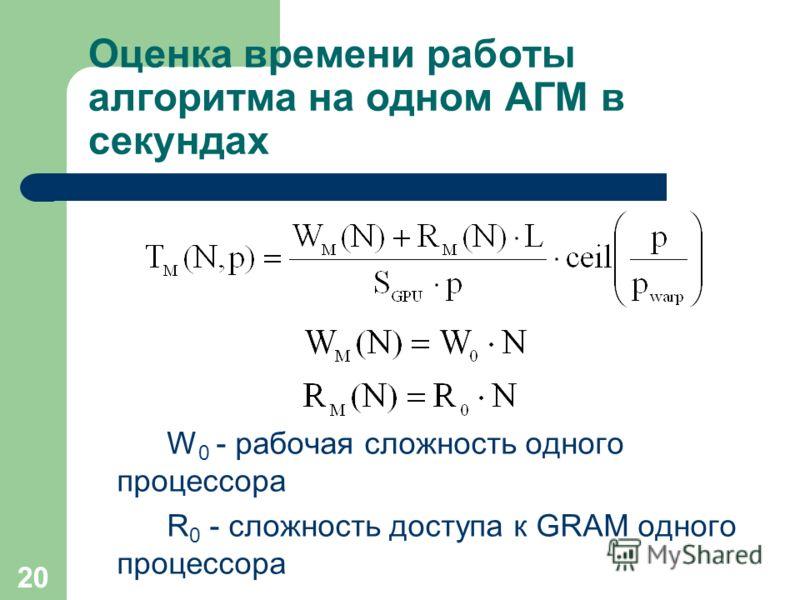 20 Оценка времени работы алгоритма на одном АГМ в секундах W 0 - рабочая сложность одного процессора R 0 - сложность доступа к GRAM одного процессора