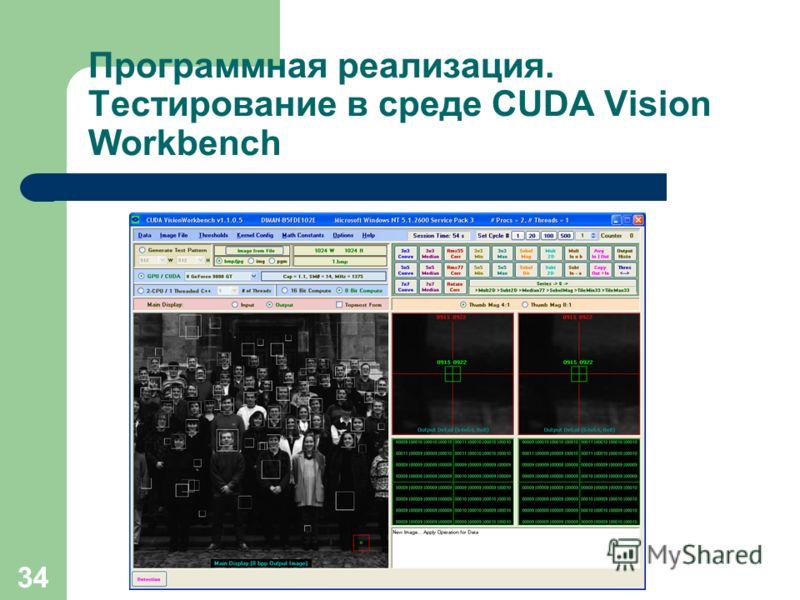 34 Программная реализация. Тестирование в среде CUDA Vision Workbench