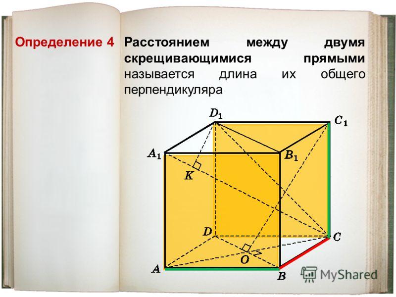 Определение 4 Расстоянием между двумя скрещивающимися прямыми называется длина их общего перпендикуляра