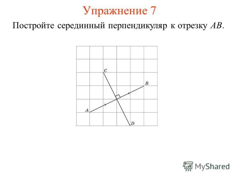 Упражнение 7 Постройте серединный перпендикуляр к отрезку AB.