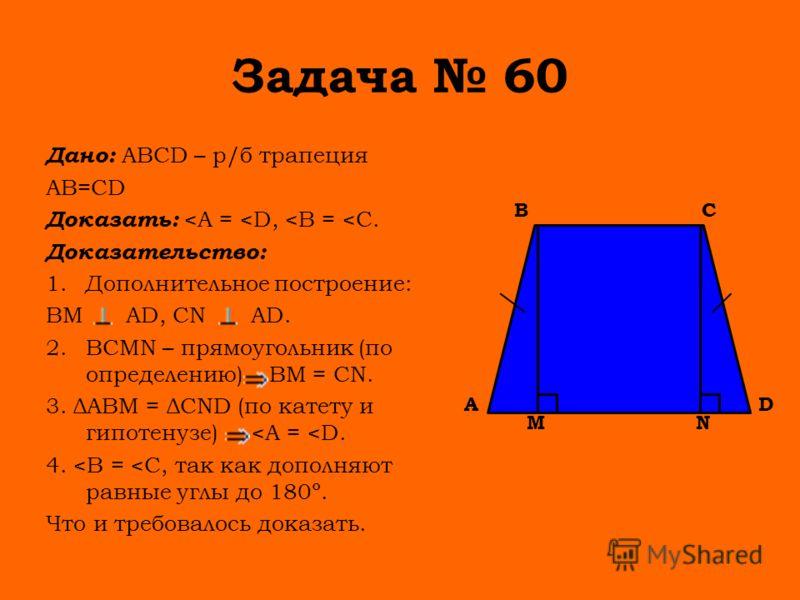 Задача 60 Дано: АВСD – р/б трапеция АВ=СD Доказать: