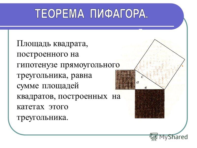 Пребудет вечной истина, как скоро Ее познает слабый человек! И ныне теорема Пифагора Верна, как и в его далекий век. Обильно было жертвоприношенье Богам от Пифагора. Сто быков Он отдал на закланье и сожженье За света луч, пришедший с облаков. Поэтому