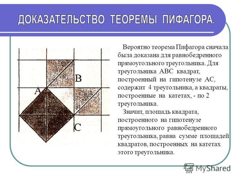 Площадь квадрата, построенного на гипотенузе прямоугольного треугольника, равна сумме площадей квадратов, построенных на катетах этого треугольника.