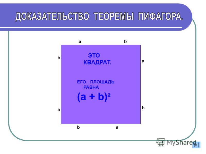 а b с Выполним дополнительные построения. b b b а а а а с с с с b