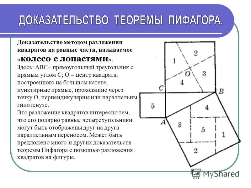 ( a + b ) = c + 4 * 1/2ab. ²² a + 2ab + b = c + 2ab. ²² ² c = a + b ²²²