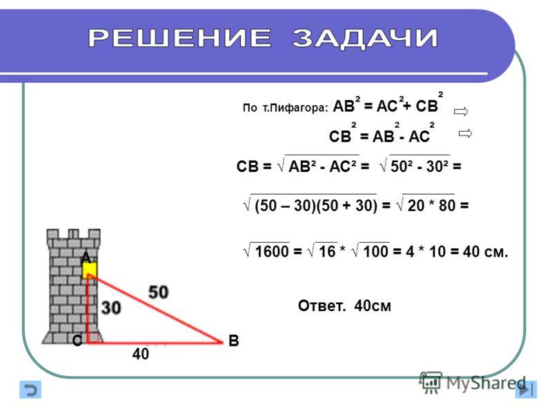483(а) Дано: АВС