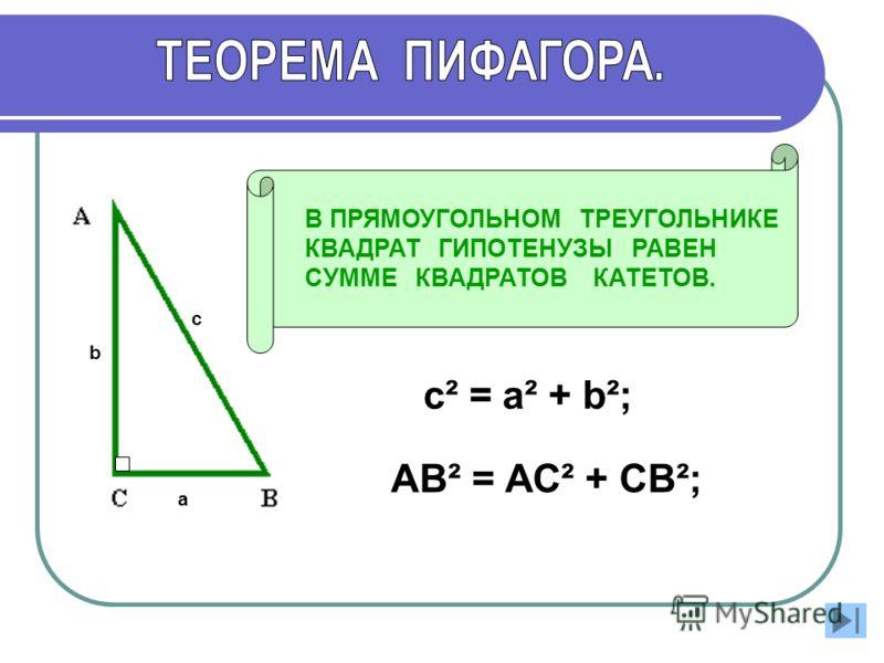 Для решения этой задачи необходимо знать соотношение между сторонами прямоугольного треугольника. Проблема: - найти соотношение между сторонами прямоугольного треугольника. В ПРЯМОУГОЛЬНОМ ТРЕУГОЛЬНИКЕ КВАДРАТ ГИПОТЕНУЗЫ РАВЕН СУММЕ КВАДРАТОВ КАТЕТОВ