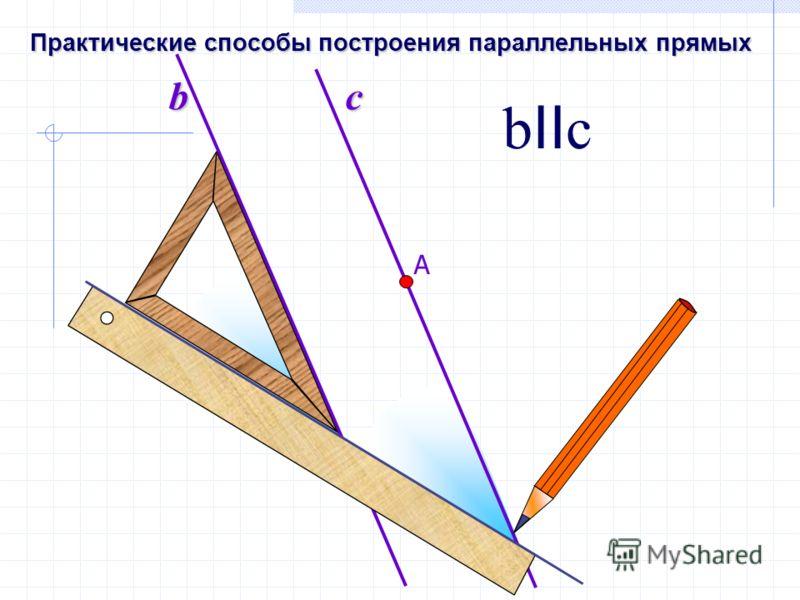 b b II c Практические способы построения параллельных прямых c А
