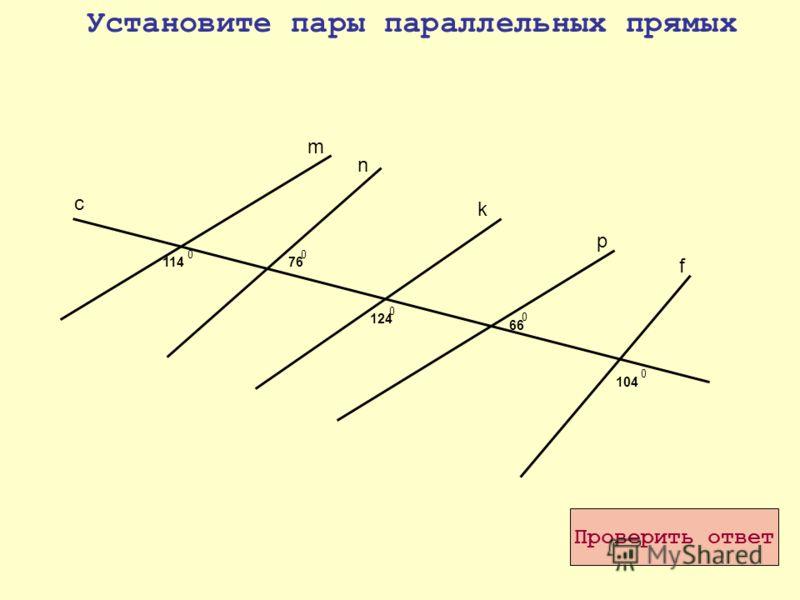 Установите пары параллельных прямых 114 0 66 0 0 0 76 104 124 0 c m n k p f m и p n и f Проверить ответ